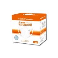 [限搶]匠心 兒童3D立體醫用口罩S-藍色(50入/1盒)