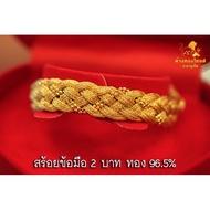 สร้อยข้อมือ 2 บาท (หลุดจำนำ) ทอง 96.5%