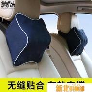 汽車用頭枕 記憶棉護頸枕 車載座椅車座靠枕頸枕 車內用品
