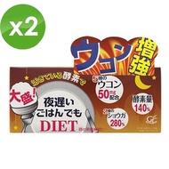 【日本新谷酵素】夜遲Night Diet熱控孅美酵素錠 薑黃50mg加強版x2盒(30包/盒)