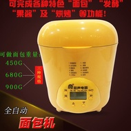 Rongsheng automatic noodles home breakfast machine roasting hot to make sandwiches, meat floss toast bread flour machine