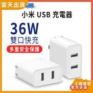 【現貨 當日出貨】工廠直營 官方正品 小米 USB 充電頭 36W 快充版 雙口 快充頭 充電器 蘋果 安卓