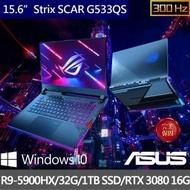 【ASUS送1TB電競硬碟組】SCAR G533QS 15.6吋300HZ電競筆電(R9 5900HX/32G/1TB SSD/RTX 3080 16G/W10)