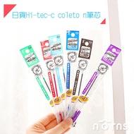 日貨Hi-tec-c coleto n筆芯 - Norns LHKRF-10C4 百樂 替芯 變芯筆 藍紅綠紫黑彩色 SUPER SALE 樂天雙12購物節