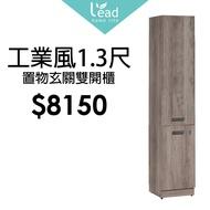 工業風1.3尺置物玄關櫃置物櫃收納櫃鞋櫃櫥櫃屏風風水【163A35002】Leader傢居館B367