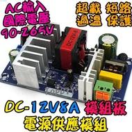 電源板【TopDIY】DC-12V8A 功放 8A 12V 實驗板 DC 擴大機 V7 模組 電源供應器 變壓器 電源
