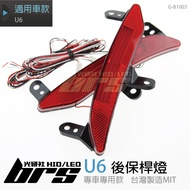 【brs光研社】U6 專用後保桿燈 後霧燈 後保燈 G-B1003 台灣製造 超高亮度 LUXGEN