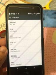 Htc one a9 電池剛換