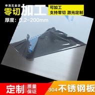 201/304不銹鋼板材鏡面不銹鋼板激光切割加工定制薄片鋼片1/3mm
