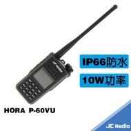 HORA P-60VU 業餘型無線電對講機 雙頻 防水 10W
