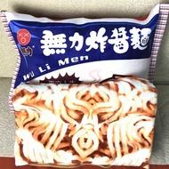 台湾無力炸醬麵現貨💕无力炸酱面抱枕毯办公车载午睡两用空调毯 抱枕娃娃