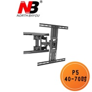 NB P5 新型 / DF5限量版 40-70吋手臂型液晶電視螢幕手臂架 伸縮 螢幕架 壁掛架 電視壁掛架