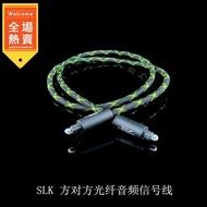 超棒~SLK 方-方發燒光纖音頻線AK380 240 320 120 HUGO MOJO專用