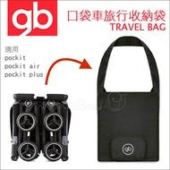 ✿蟲寶寶✿【德國GB】Pockit / Pockit+ 口袋車 手推車專用配件 - 收納袋