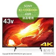 日本代購 空運 2020新款 SONY KJ-43X8000H 43吋 液晶電視 4K 日規 Android TV