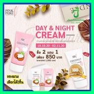 บริการเก็บเงินปลายทาง พิงค์เพียว เซตคู่ซื้อ 2 แถม1 Day cream 25 กรัม + N ht cream Pink Pure Coconut Cream ขนาด 25 กรัม. ครีมน้ำมันมะพร้าว ฟรี ของแถม