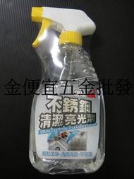 專門去除金屬油污! 恐龍 不鏽鋼清潔亮光劑 不銹鋼清潔劑 不鏽鋼清潔劑 除鏽劑 除鏽油 台灣製造 500ml