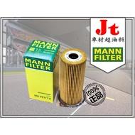 Jt車材 - BENZ W124 E220 E280 E320 HU727/1X MANN 機油芯 可自取