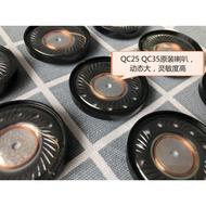博士bose耳機維修理藍牙soundsport/qc30/QC35/QC20/QC25創捷數碼