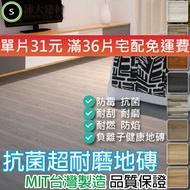 台灣製 自黏地板 耐磨防刮地板 抗菌 防霉 PVC塑膠地板 仿石紋 仿木紋 免上膠 免施工【B63】