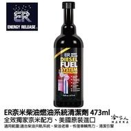 【 ER 奈米油精 】 柴油燃油系統清潔劑 噴油嘴清洗 DPF SCR 清積碳 省油 清洗進氣閥 柴油添加劑 哈家人