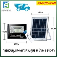 SUNEM โคมไฟโซล่าเซล 25W JD-8825 ไฟโซล่าเซลล์  โคมไฟพลังงานแสงอาทิตย์  ไฟฉุกเฉิน  ไฟภายนอกอาคาร  โคมไฟสปอร์ตไลท์    ใช้งานง่ายสะดวก Solar Light/Outdoor Solar Floor Light