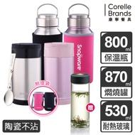 康寧Snapware內陶瓷不鏽鋼保溫運動瓶800ml或燜燒罐870ml 加贈玻璃水瓶