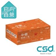 [限搶]CSD中衛 醫療口罩 兒童款-潮橘1盒入(30片/盒)