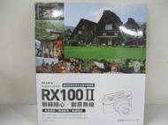 【書寶二手書T1/攝影_GJ1】SONY Cyber-shot RX100 II 翻轉隨心.創意無線_林顥峰