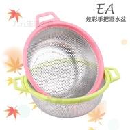【九元生活百貨】EA 炫彩瀝水盆/23.5cm 不鏽鋼洗菜籃 濾水籃 瀝水籃