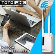 ☆宏華資訊廣場☆ TOTOLINK  EX1200M AC1200 無線訊號強波器/無線中繼器/WPS按鈕