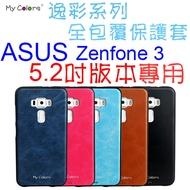 【防撞抗摔】華碩 ASUS Zenfone 3 ZE520KL Z017DA 5.2吋 全包覆式 逸彩系列保護套/TPU軟套/真皮紋路/超纖薄/矽膠套