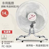 【永用牌】MIT台灣製造14吋擺頭鋁葉工業桌扇 FC-1824