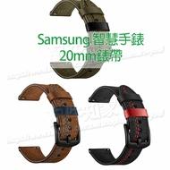 【直縫線紋腕帶】Samsung Galaxy Watch 40mm/Active 1/Active2 智慧手錶替換帶/手錶錶帶/20mm-ZW