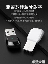 科滿仕電腦USB藍牙適配器PC臺式主機4.0音響耳機無線鼠標鍵盤打印ps4筆記本『摩登大道』