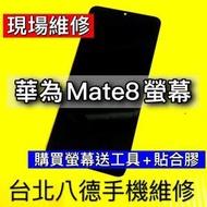 台北【八德手機維修】全新液晶螢幕總成 適用華為 Mate8觸控總成 現場維修 手機維修