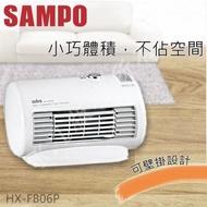 SAMPO聲寶 迷你陶瓷式電暖器 HX-FB06P