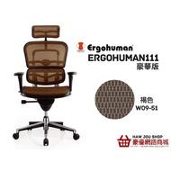 台中豪優 Ergohuman 111豪華基本款 人體工學椅 萬元以下銷售冠軍 三聯發票