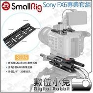 數位小兔【SmallRig 3225 Sony FX6 專業套組】燕尾板 頂板 底板 15mm桿 提籠 承架 兔籠 管夾