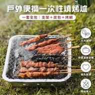 Cool Lifestyle - 戶外便攜一次性BBQ燒烤爐(3-5人) *內含炭包 一點即燃*