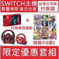 【 現貨特特價限量】Switch NS 瑪利歐賽車8 豪華版 同捆組 藍紅電力加強主機 台灣公司貨 HORI方向盤 全新