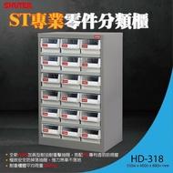 【勇氣】樹德 HD-318 18格抽屜 樹德專業零件櫃/五金材料櫃/物料櫃/置物櫃/收納/工具/螺絲
