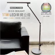 【德克斯 DEXLIGHT】11W LED單臂立燈(GTL-2338F)