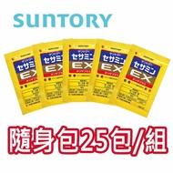 【SUNTORY?隨身包系列】三得利 芝麻明EX  25包/組◆德瑞健康家◆