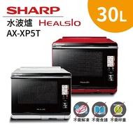 SHARP 夏普 30公升 AX-XP5T HEALSIO水波爐 白色