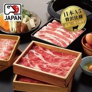 【2盒免運】日本A5純種黑毛和牛雪花去骨火鍋肉片(200公克/1盒)