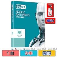 ESET NOD32 Antivirus 防毒 單機三年【續約】下載版