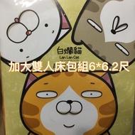 (現貨)加贈靠枕 白爛貓家族加大雙人床包組 6尺*6.2尺 白爛貓 爛爛 臭跩貓 麻糬 雙人床包