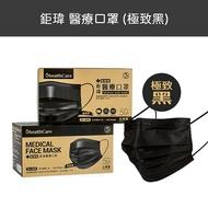 【 鉅瑋 】 醫療口罩 | 極致黑 (50片/盒) 台灣製造 MD雙鋼印 成人平面式醫療口罩  黑色口罩