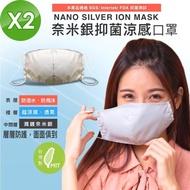 【NS】台灣製 高含量奈米銀離子 冰涼感抑菌 3層防護 立體口罩 2入(銀纖維小孩兒童成人大人面罩抗菌納米銀)